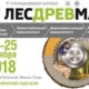 Futura Woodmac News: Site in Russian language for the Moscow fair